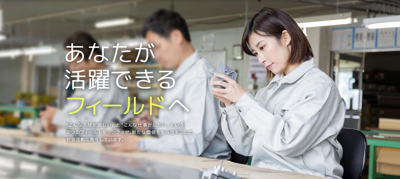 福岡・山口・島根・佐賀の人材派遣会社リンクフィールド